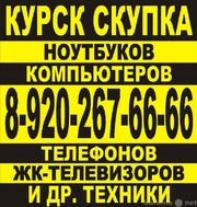 КУРСК СКУПКА. Срочный выкуп,  скупка ноутбуков,  компьютеров,  телефонов в Курске 8-920-267-66-66