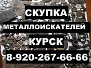 Курск-скупка . Скупаю металлоискатели в Курске